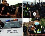 警察保护黑恶势力非法施工 村民报警被驱逐