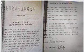 因维稳政策受伤害 黑省访民要求当局赔偿