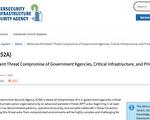 外国黑客入侵对美政府网络构成严重风险