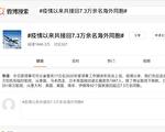 中共称接回7万人 网友打脸:天价机票回国难
