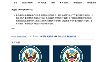 美駐華使館公布制裁迫害法輪功的中共官員