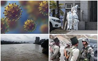 【2020盘点】中国十大新闻 空前灾难来袭(上)