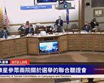 威州听证会:存在第三方干预及非法投票