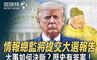 【微视频】美情报总监交大选报告 大事决断时?