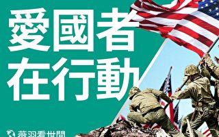 【薇羽看世間】愛國者在行動 華盛頓三個預言