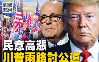 【横河直播】反窃选民意沸腾 川普两路讨公道