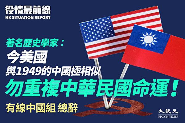 【役情最前线】史学家:美勿重复中华民国命运