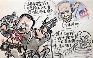 大成漫畫:中共的牽掛
