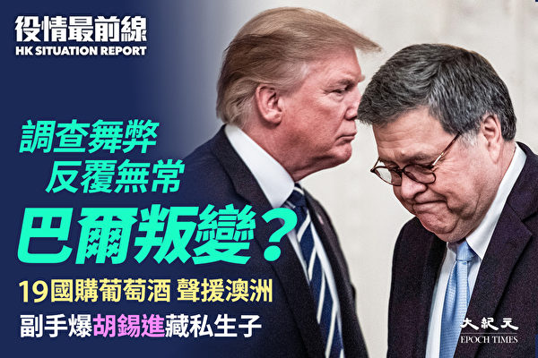 【役情最前線】調查舞弊反覆無常 巴爾叛變?