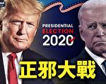 李正寬:世紀最大選舉欺詐 作案者難逃牢獄之災