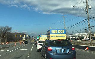 新澤西汽車遊行傳真相 籲美國人遠離中共