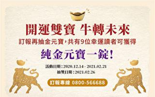 支持獨立媒體用真相 守護台灣 牛轉未來