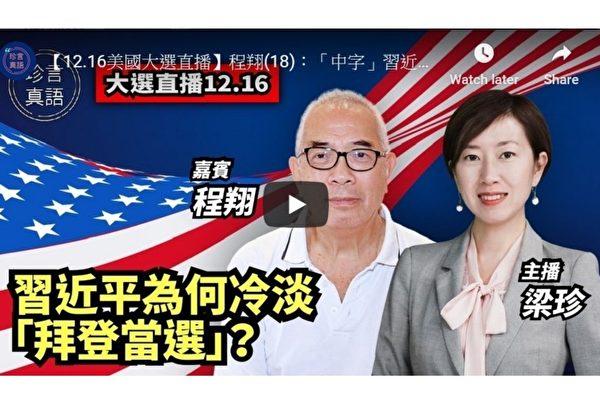 【珍言真語】程翔:紫荊黨為中共全面治港預備