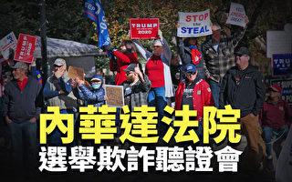 """【直播】内华达法院""""选举欺诈""""听证会"""