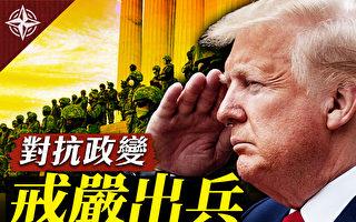 【十字路口】川普三大戰場反擊「選舉政變」
