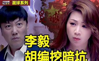 【大陸新聞解毒】混球時報:譏李毅胡編挖暗坑