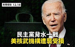 【新闻看点】民主党背水战 国防部暂停拜登过渡