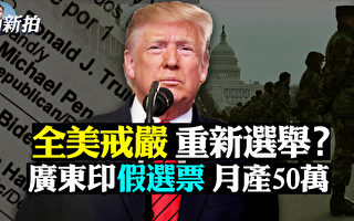【拍案驚奇】戒嚴後重選舉?廣東工廠傳印假選票