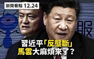【新闻看点】习近平反垄断 马云成第一标靶?
