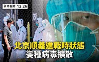 【新聞看點】北京順義進戰時狀態 變種病毒擴散