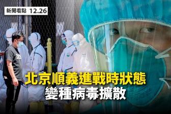 【新闻看点】北京顺义进战时状态 变种病毒扩散