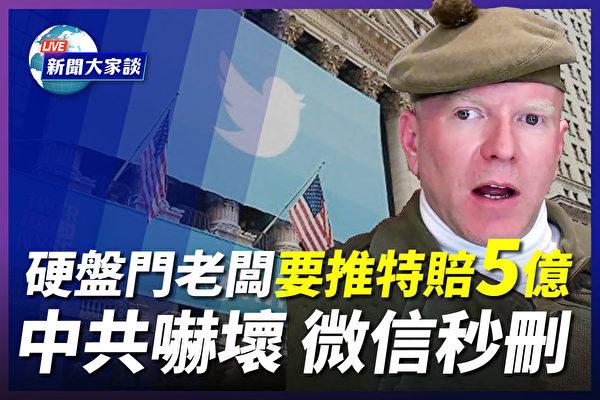【新闻大家谈】硬盘门老板怒告推特求偿5亿 微信秒删