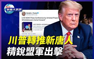 【新聞大家談】川普轉推新唐人 精銳盟軍出擊