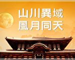 【歷史不簡單】唐代大和尚東渡日本 為何六次才成功
