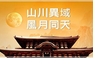 【历史不简单】唐代大和尚东渡日本 为何六次才成功