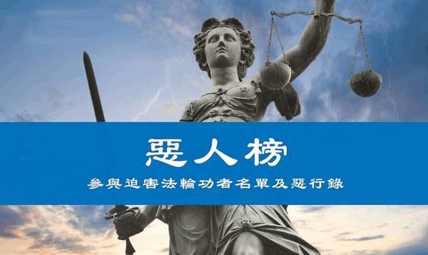 法轮功递交中共恶人名单 吁29国政府制裁