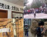 【2020盘点】中国十大新闻 空前灾难来袭(下)