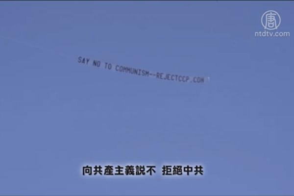 提醒社會抵制共產主義 西澳航空橫幅引共鳴