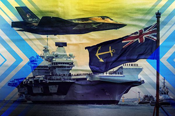 【軍事熱點】英部署南海航母戰鬥群 向中共發難