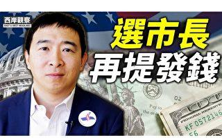 【西岸观察】杨安泽选纽约市长 再提发钱政策