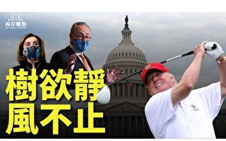 【西岸观察】大法官退缩 弹劾势必难产?