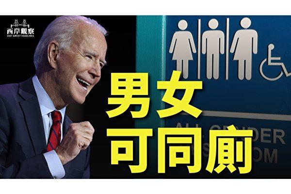 【西岸觀察】男人可進女廁 拜登恢復極左議程