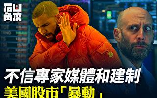 """【有冇搞错】不信专家媒体建制 美股市""""暴动"""""""