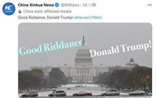 川普卸任 新華社發推譏諷 反遭網民嘲諷急刪帖