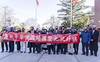 【視頻】紐英崙僑胞新年升旗迎中華民國開國110年