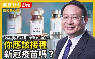 【重播】你應該接種新冠疫苗嗎?