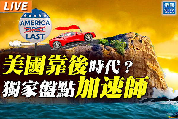 【秦鹏直播】美国靠后时代来临?何为加州模式