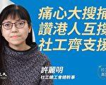 【珍言真語】許麗明:不懼抓捕 港人堅守信念