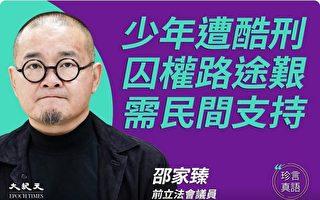 """【珍言真语】邵家臻:为被囚抗争者建""""石墙花"""""""