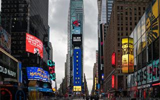 紐約2020年近百萬人染疫 逾三萬人死亡