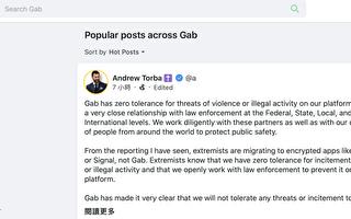 川普推特被封後 Gab流量激增700%