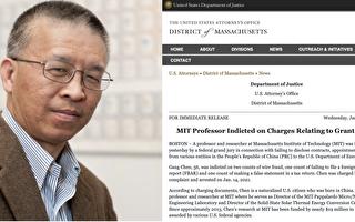 麻省理工教授陈刚电信诈骗 大陪审团起诉(上)