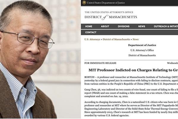 麻省理工教授陳剛電信詐騙 大陪審團起訴(上)