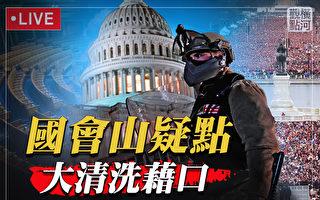 【横河直播】国会山暴力事件成大清洗借口?