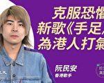 【珍言真語】阮民安:新年新曲 與港人迎新出路