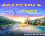 60余行业法轮功学员恭祝李洪志师父新年好